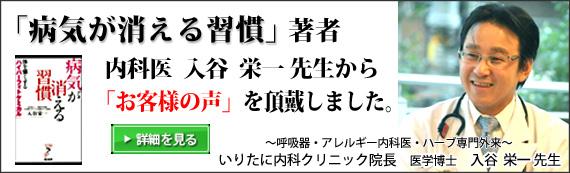 「病気が消える習慣」著者 内科医 入谷栄一先生インタビュー
