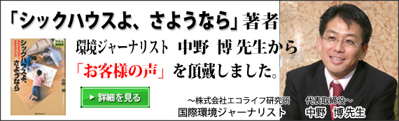 「シックハウスよ、さようなら」著者 中野 博先生インタビュー