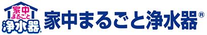 セントラル浄水器【登録商標】家中まるごと浄水器®性能No.1
