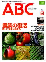 ABCマガジンに紹介されました。