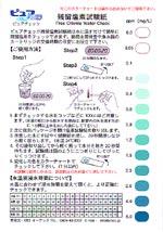 残留塩素試験紙カラーチャート