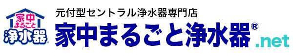 【公式】セントラル浄水器専門《登録商標》家中まるごと浄水器®