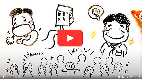 浄水器の達人チャンネル「小野社長のヒストリー動画」を見る